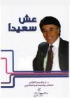 عش سعيداً - إبراهيم الفقي