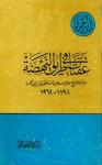 عقبات في طريق النهضة: مراجعة لتاريخ مصر الإسلامية منذ الحملة الفرنسية إلى النكسة - أنور الجندي