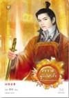 ทรราชผู้เลิศล้ำ / Jue Shi Hun Jun - ต่งนี, Dong Ni, มดแดง