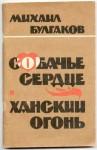 Собачье сердце. Ханский огонь - Mikhail Bulgakov, Mikhail Bulgakov