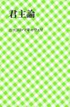 Kunshuron (Japanese Edition) - Nicolo Machiavelli, Nagae Ryoichi