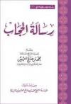 رسالة الحجاب - محمد صالح العثيمين