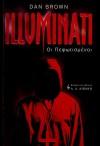 Illuminati: Οι πεφωτισμένοι - Dan Brown, Χρήστος Καψάλης