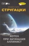 "Хотел ""При загиналия алпинист"" - Arkady Strugatsky, Boris Strugatsky, Максим Стоев"