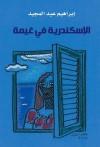 الإسكندرية في غيمة - إبراهيم عبد المجيد