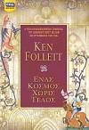 Ένας κόσμος χωρίς τέλος - Καίτη Οικονόμου, Ken Follett