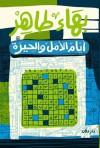 أيام الأمل والحيرة - بهاء طاهر