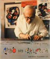 Miro & Mallorca - Joan Miró, Camilo José Cela, Rizzoli International Publications Incorporated, Pere A. Serra
