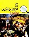 لغز النهر المقدس - محمود سالم