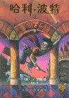 Harry Potter and the Philosopher's Stone (Simplified Chinese Text) (Chinese Edition) by Rowling, J. K. (2002) Paperback - J.K. Rowling
