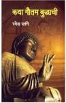 Katha Gautam Buddhachi [Ramesh Patange] - Various Marathi authors