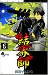 結界師 6 (少年サンデーコミックス) - Yellow Tanabe