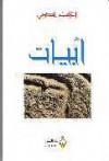 أبيات - إبراهيم الكوني