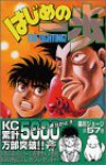 Hajime No Ippo: Fighting! 57 - Jōji Morikawa
