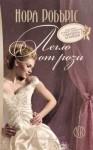 Легло от рози (Сватбена агенция, #2) - Nora Roberts
