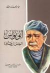 أبو نواس الحسن بن هانئ - عباس محمود العقاد