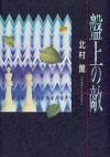盤上の敵 [Banjou no Teki] - Kaoru Kitamura, 北村 薫