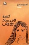 أغنية أ ص الأولى - أمين صالح