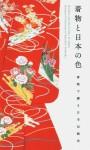 着物と日本の色 - 弓岡 勝美