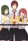 ホリミヤ3巻 (デジタル版Gファンタジーコミックス) (Japanese Edition) - Hero, 萩原ダイスケ
