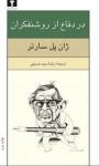 در دفاع از روشنفکران - Jean-Paul Sartre, رضا سیدحسینی