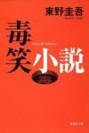毒笑小説 [Dokushō shōsetsu] - Keigo Higashino