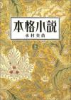 本格小説 上 [Honkaku shōsetsu jō] - Minae Mizumura, 水村 美苗