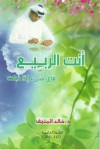 أنت الربيع فأي شيء إذا ذبلت - خالد صالح المنيف
