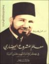 معالم المشروع الحضاري في فكر الإمام الشهيد حسن البنا - محمد عمارة