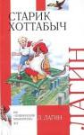 Старик Хоттабыч - Lazar Lagin, Lazar Lagin