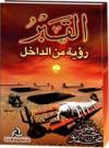 القبر رؤية من الداخل - محمد حسين يعقوب