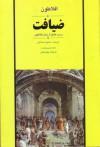 ضيافت - Plato, أفلاطون, محمود صناعی
