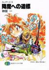 降魔への道標 - Hajime Kanzaka, Rui Araizumi