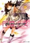 円環少女 (13) 荒れ野の楽園 - Satoshi Hase