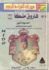 فاروق ملكاً 1936 – 1952 - أحمد بهاء الدين, إحسان عبد القدوس