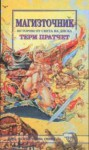 Магизточник (Истории от Света на Диска, #5) - Terry Pratchett, Владимир Зарков