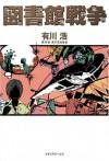 図書館戦争 - Hiro Arikawa