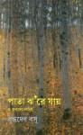পাতা ঝ'রে যায় ও অন্যান্য নাটক - Buddhadeva Bose