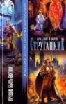 Трудно быть богом - Arkady Strugatsky, Boris Strugatsky