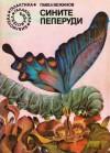 Сините пеперуди. Сборник новели - Павел Вежинов
