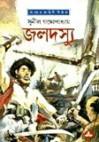 জলদস্যু - Sunil Gangopadhyay