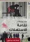 ثقافة الاستهلاك - Roger Rosenblatt, ليلى عبد الرازق