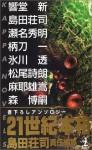21世紀本格 [Nijūisseiki Honkaku] - Soji Shimada