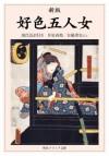 新版 好色五人女 現代語訳付き (角川ソフィア文庫) (Japanese Edition) - Saikaku Ihara, 谷脇 理史