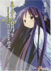Hanbun No Tsuki Ga Noboru Sora =Looking Up At The Half Moon - Tsumugu Hashimoto
