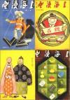 Hong Kong Comics Journal - Princeton Architectural Press, Wendy Siuji Wong, Wendy Wong