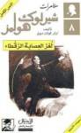 لغز العصابة الرقطاء - سالي أحمد حمدي, Arthur Conan Doyle