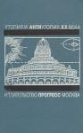 Утопия и антиутопия XX века. Гелиополис - Ernst Jünger, Arno Schmidt, Hermann Kasack