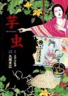 The Caterpillar [Imo-Mushi][芋虫] - Suehiro Maruo, Rampo Edogawa