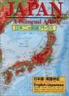 Japan, a Bilingual Atlas: Nihon Nikakokugo Atorasu - Kodansha International, Atsushi Umeda